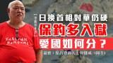 【中国与世界】日换首相对华仍硬 保钓多入狱 爱国如何分?