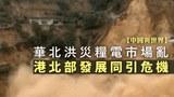 【中国与世界】华北洪灾粮电市场乱 港北部发展同引危机