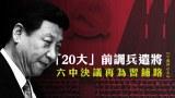 【中国与世界】「20大」前调兵遣将 六中决议再为习铺路