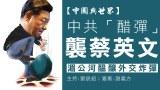 【中國與世界】中共「醋彈」襲蔡英文 湄公河醞釀外交炸彈