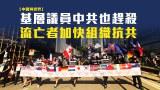 【中國與世界】基層議員中共也趕殺 流亡者加快組織抗共