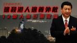 【中国与世界】边杀港人边养外敌 12港人案巨浪尾随