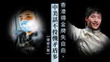【硕破天惊】香港得金牌失自由,中美话不投机矛盾多