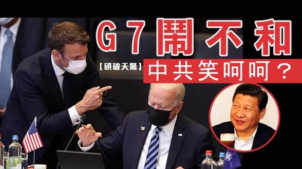 【硕破天惊】G7闹不和,中共笑呵呵?