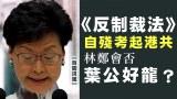 【聲如洪鍾】《反制裁法》自殘考起港共,林鄭會否葉公好龍?