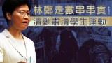 【声如洪锺】林郑走数串串贡 清剿肃清学生运动