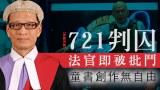 【声如洪锺】721判囚,法官即被批斗,童书创作无自由