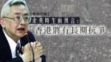 【声如洪锺】余英时生前预言 香港将有长期抗争