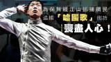 【声如洪锺】为保无线江山抓捕网民,追捕「嘘国歌」街坊丧尽人心