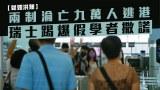 【声如洪锺】两制沦亡九万人逃港,瑞士踢爆假学者撒谎