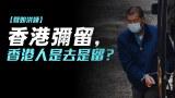 【聲如洪鍾】香港彌留,香港人是去是留?