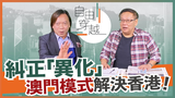 【自由穿越】糾正異化:澳門模式解決香港!