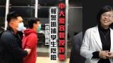 【香港醒晨】中大縱容教授詐騙,報警抓捕學生陰險