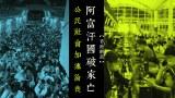 【香港醒晨】阿富汗国破家亡;公民社会加速沦丧