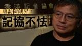 【香港醒晨】专访陈朗升:记协不怯!