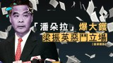 【香港醒晨】「潘朵拉」爆大镬 梁振英恶斗立场