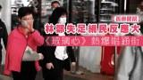 【香港醒晨】林郑失足网民反应大,《玻璃心》热爆网络唱通街