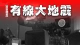 【香港醒晨】有線大地震
