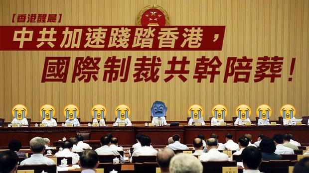 【香港醒晨】中共加速踐踏香港,國際制裁共幹陪葬