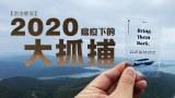 【香港醒晨】2020瘟疫下的大抓捕