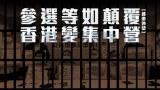 【維港外望】參選等如顛覆 香港變集中營