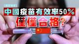 【維港外望】中國疫苗有效率50%——僅僅合格?