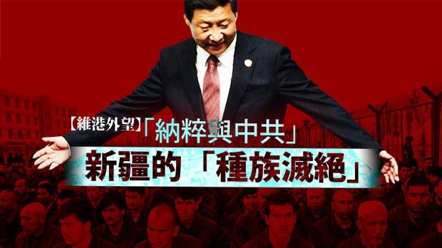【維港外望】「納粹與中共」——新疆的「種族滅絕」