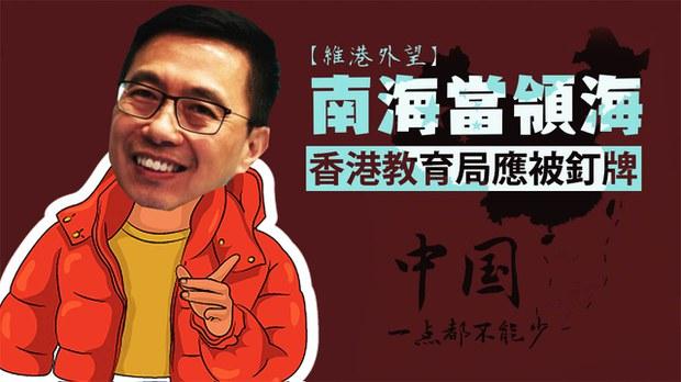 【維港外望】南海當領海 香港教育局應被釘牌