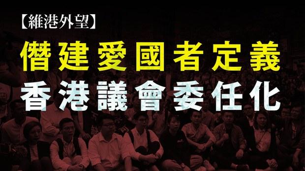 【維港外望】僭建愛國者定義 香港議會委任化