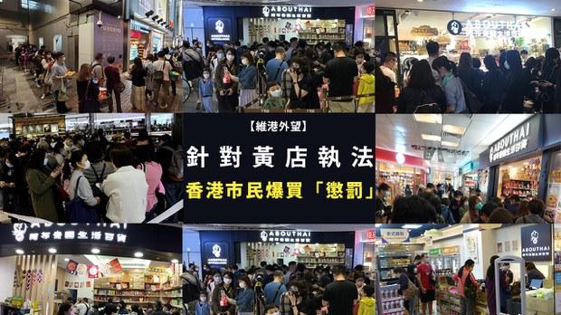 【维港外望】针对黄店执法 香港市民爆买「惩罚」