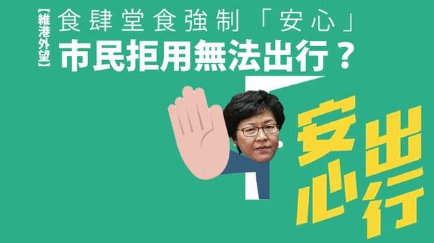 【維港外望】食肆堂食強制「安心」 市民拒用無法出行?