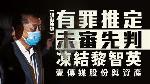 【維港外望】有罪推定未審先判 凍結黎智英壹傳媒股份與資產