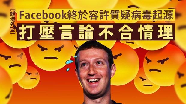 【维港外望】 Facebook终于容许疑病毒起源 打压言论不合情理