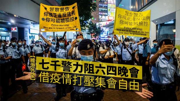 【維港外望】七千警力阻六四晚會 借疫情打壓集會自由