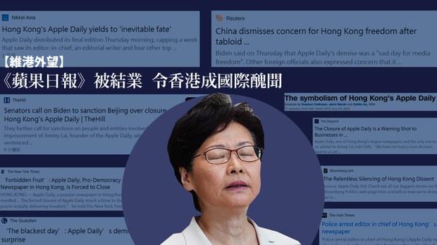 【维港外望】《苹果日报》被结业 令香港成国际丑闻