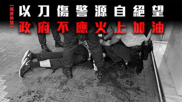 【維港外望】以刀傷警源自絕望 政府不應火上加油