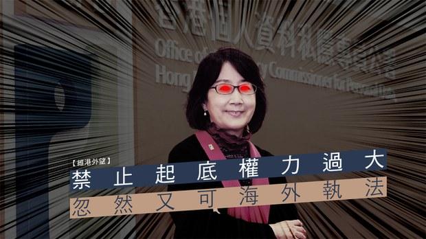 【维港外望】禁止起底权力过大 忽然又可海外执法