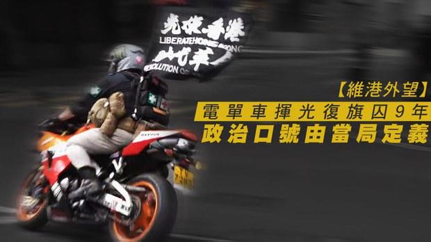 【维港外望】电单车挥光复旗囚9年 政治口号由当局定义