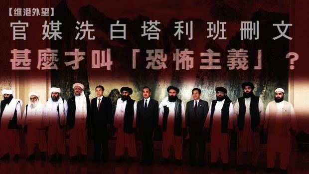 【维港外望】官媒洗白塔利班删文 甚么才叫「恐怖主义」?