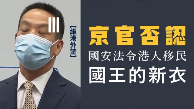 【维港外望】京官否认国安法令港人移民 国王的新衣