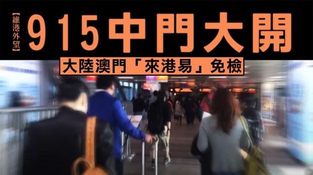 【維港外望】915中門大開 大陸澳門「來港易」免檢