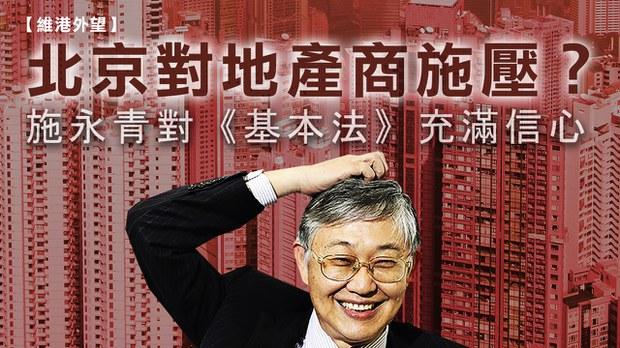 【维港外望】北京对地产商施压? 施永青对《基本法》充满信心