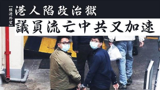 【維港外望】港人陷政治獄 許智峯流亡中共又加速
