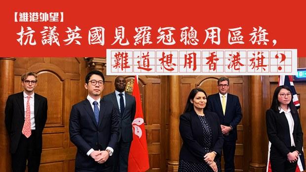 【維港外望】抗議英國見羅冠聰用區旗 難道想用香港旗?