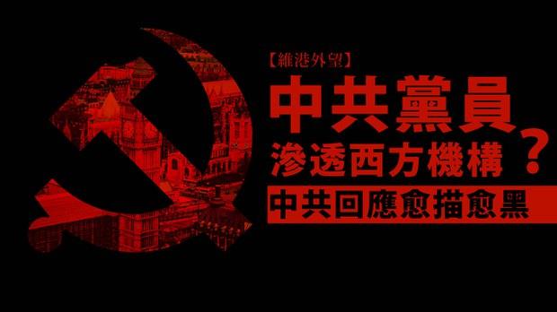 【維港外望】中共黨員滲透西方機構?中共回應愈描愈黑