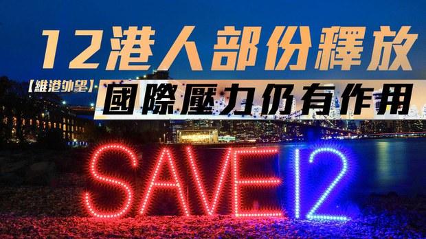 【維港外望】12港人部份釋放 國際壓力仍有作用