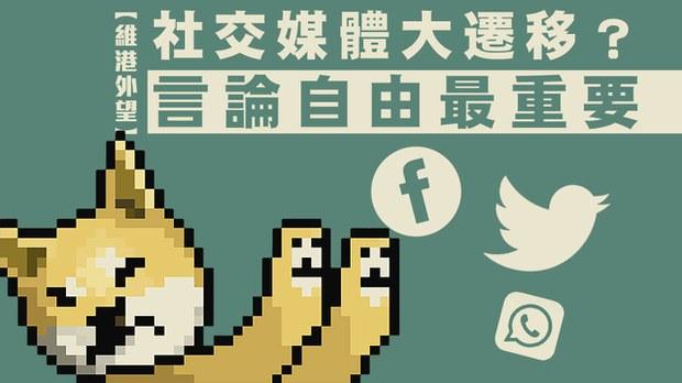 【維港外望】社交媒體大遷移?言論自由最重要
