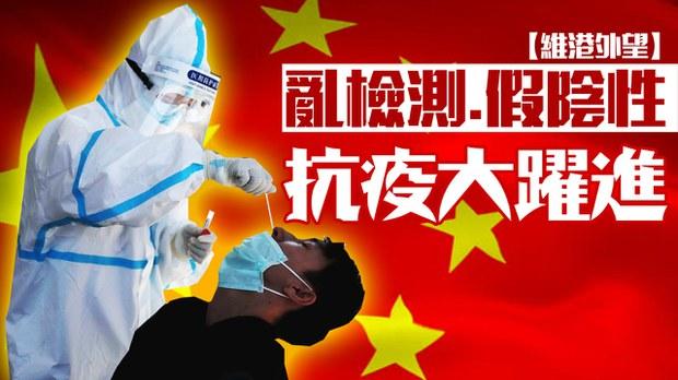 【维港外望】乱检测 假阴性 抗疫大跃进