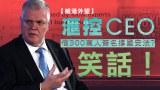【維港外望】滙控CEO信300萬人簽名撐國安法?笑話!