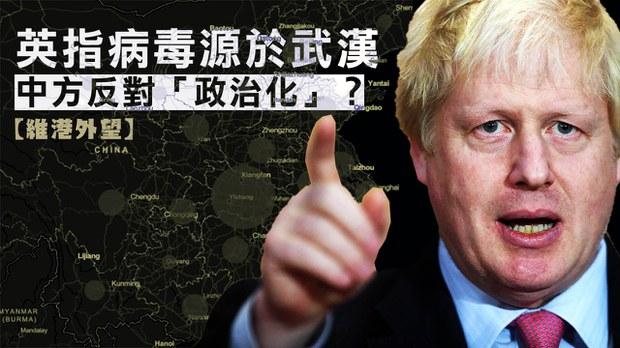 【维港外望】英指病毒源于武汉 中方反对「政治化」?